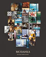 Мозаика и изделия из нее 2014
